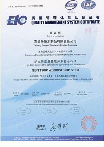 盼盼木门-质量管理体系认证证书