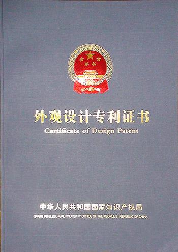 盼盼木门-发明专利证书