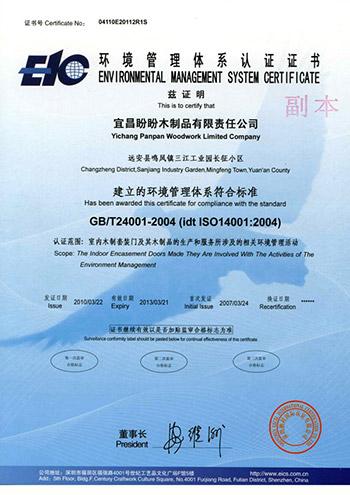 盼盼木门-环境管理体系认证证书