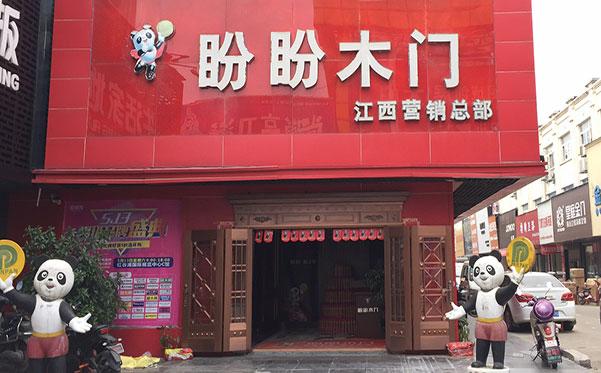 江西南昌香江建材专卖店