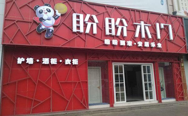 浙江台州商海南街专卖店