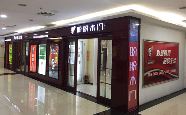 湖北武昌金盛国际专卖店