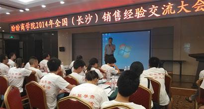 盼盼商学院2014全国(长沙)销售经验交流大会
