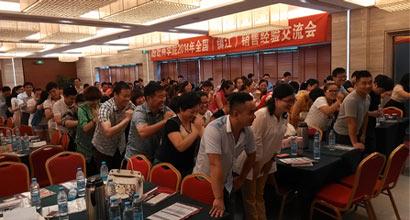 盼盼商学院2014全国(镇江)销售经验交流大会