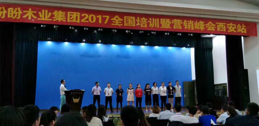 盼盼木业集团2017全国(西安)培训会