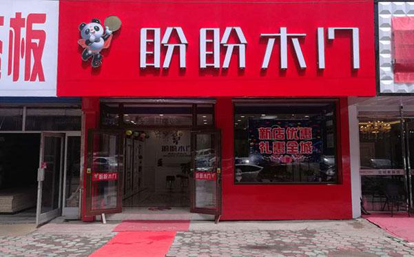 牡丹江南小七星街专卖店