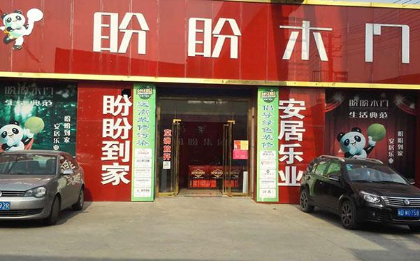 陕西咸阳太沣建材专卖店