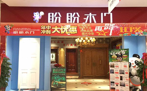 宁夏银川长城东路专卖店