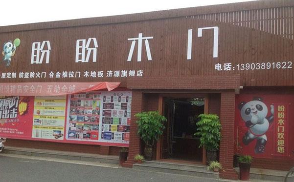 河南济源中盛建材城专卖店