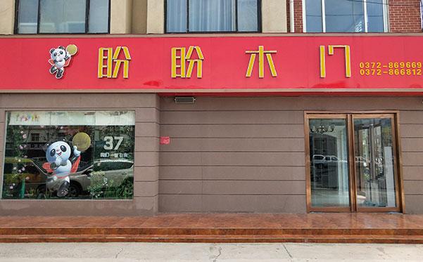 河南滑县正德豪城南门专卖店