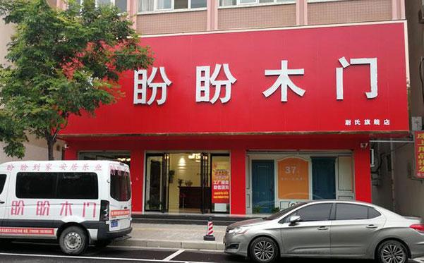河南尉氏县盼盼木门专卖店