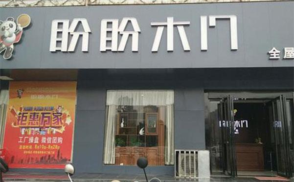 河南南阳市红星美凯龙专卖店