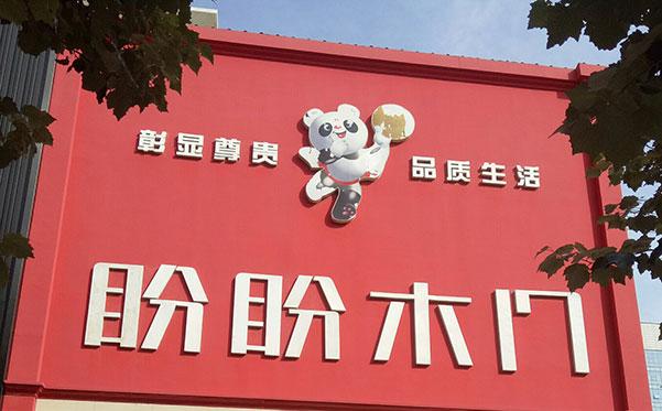 吉林四平市铁西区专卖店