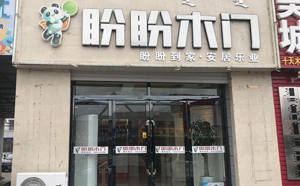 内蒙古乌兰浩特专卖店