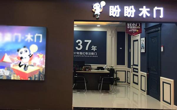北京丰台区集美家居专卖店