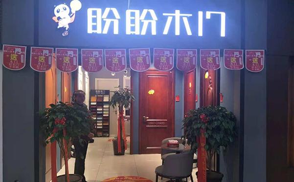 北京怀柔瑞特沃斯建材专卖店