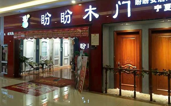 宁夏吴忠市月星家具专卖店