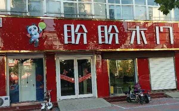 河北南宫市凤凰北路专卖店