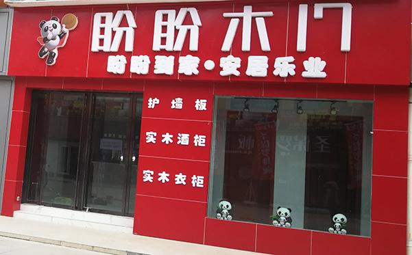 甘肃临夏南利博览城专卖店