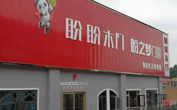 湖南省衡东县建材市场专卖店