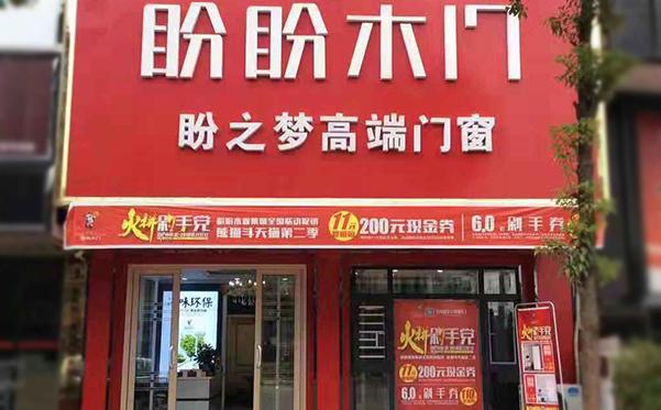 湖南省衡阳市祁东县专卖店
