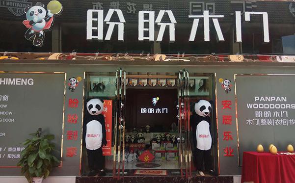 安徽亳州亿都国际商城专卖店