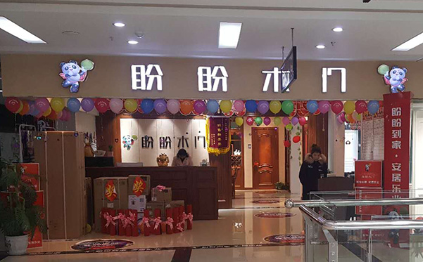 安徽阜阳红杉家乐建材专卖店
