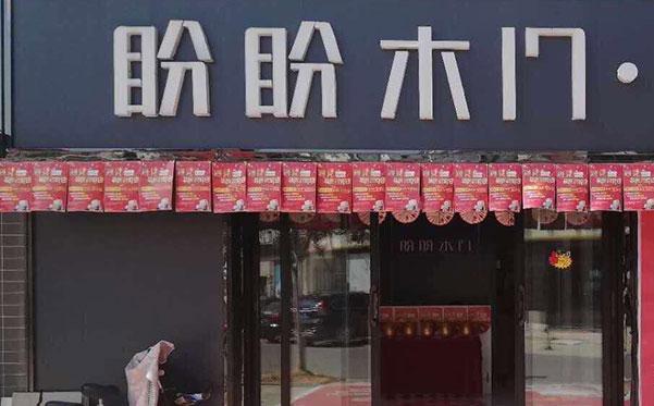 江苏淮安涟水东鼎小镇专卖店
