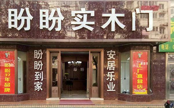 江苏扬州市南苑路专卖店