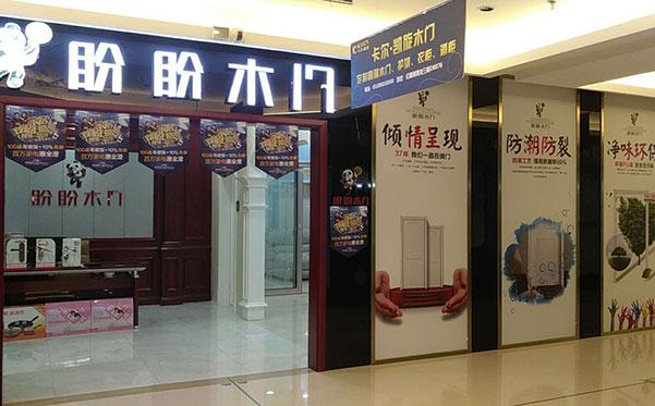 江苏江阴市红星美凯龙专卖店