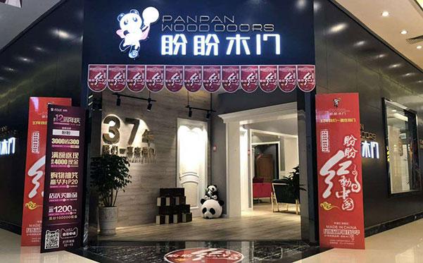 重庆市居然之家金源店专卖店