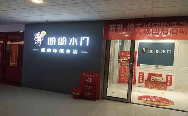 陕西榆林高新区西部三辰建材市场盼盼木门专卖店