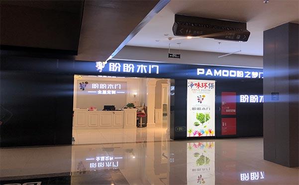 贵州盘州市红星美凯龙盼盼木门专卖店