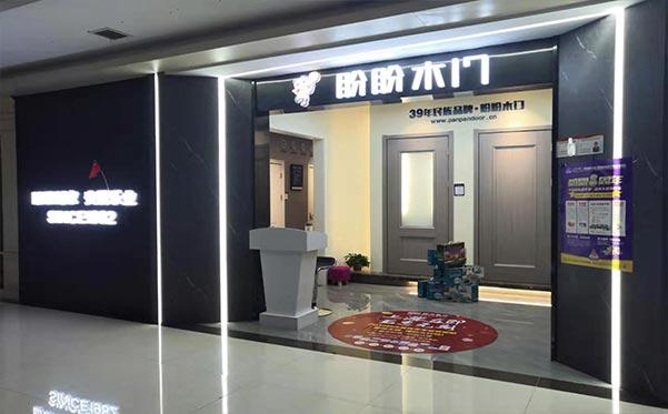 安徽安庆南翔国际家居盼盼木门专卖店