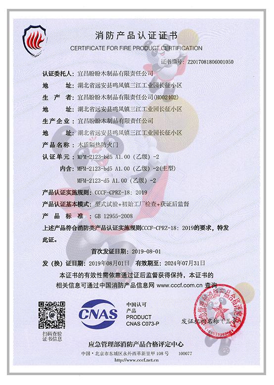 防火门消防认证证书