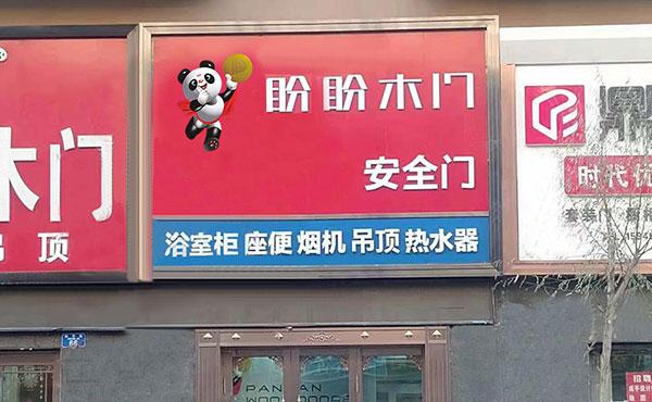 黑龙江省北安市盼盼木门专卖店
