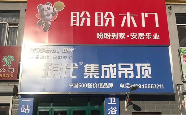 黑龙江省兰西县盼盼木门卖店