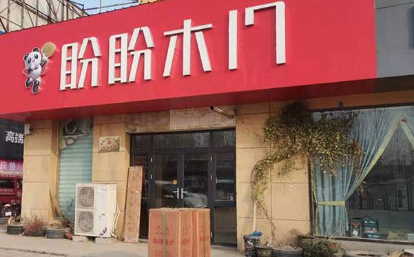 山东省菏泽市盼盼木门专卖店