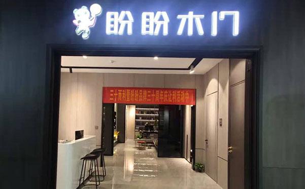 浙江江省台州玉环市盼盼木门专卖店