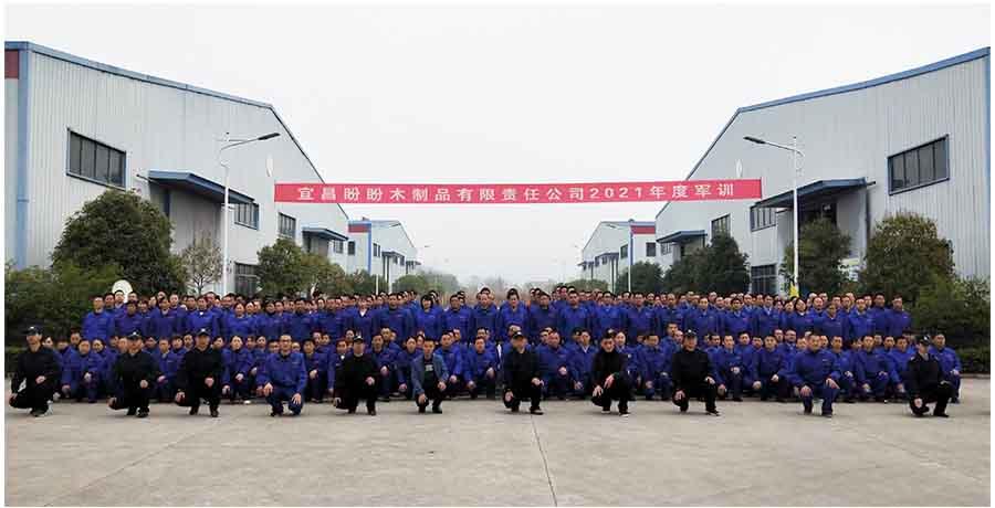2021年度宜昌盼盼员工军训