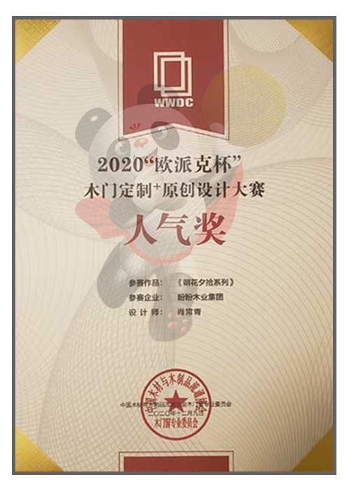 """2020中国木门定制+原创设计大赛""""人气奖"""""""